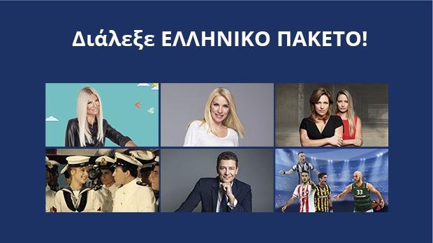 Διάλεξε Ελληνικό Πακέτο
